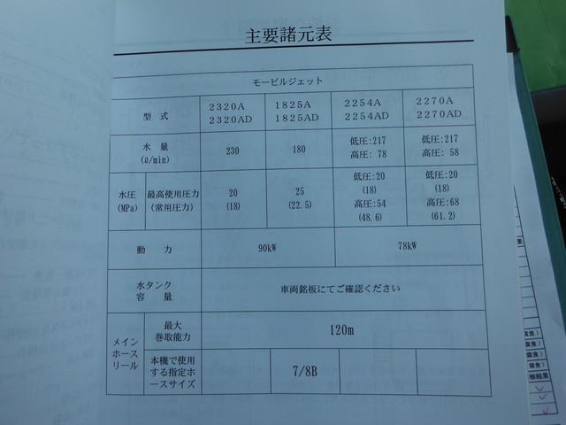 三菱 TKG-FK61F その他 4t標準